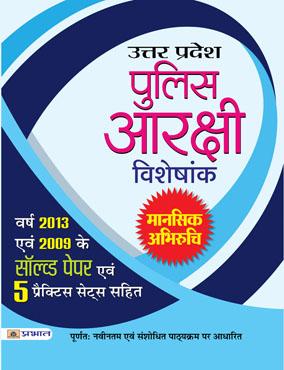 Uttar Pradesh Police Arakshi Visheshank Mansik Abhiruchi_(Paperback)