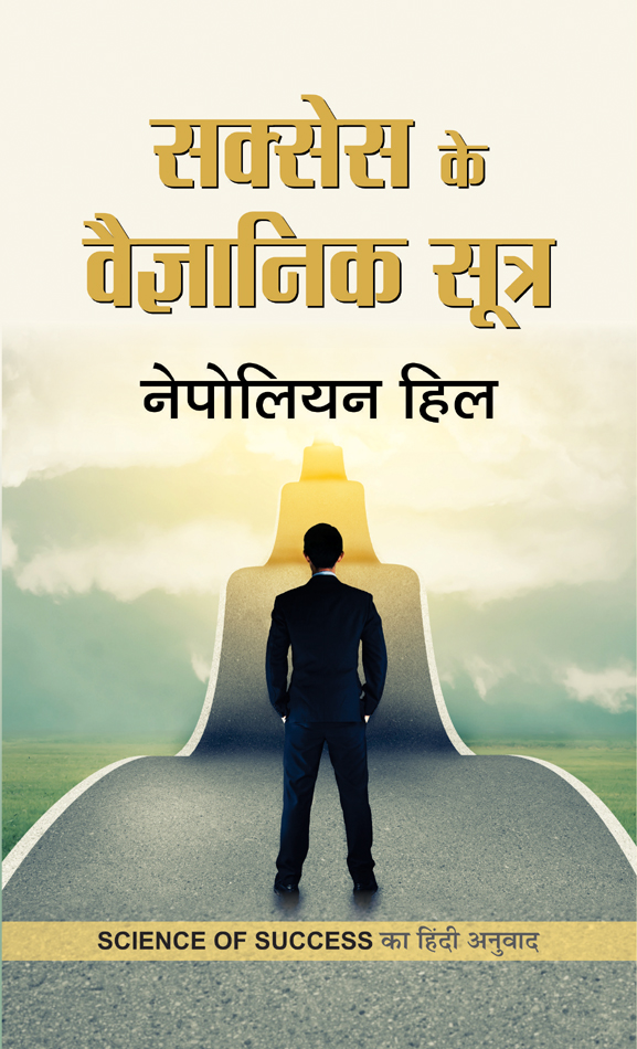 Success Ke Vaigyanik Sootra