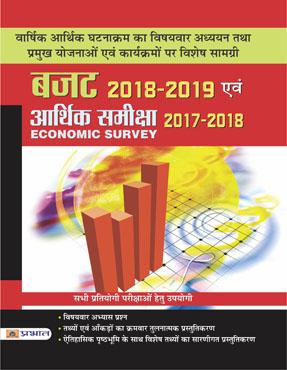 Budget 2018-2019 Evam Arthik Samiksha 2017-18 (Paperback)