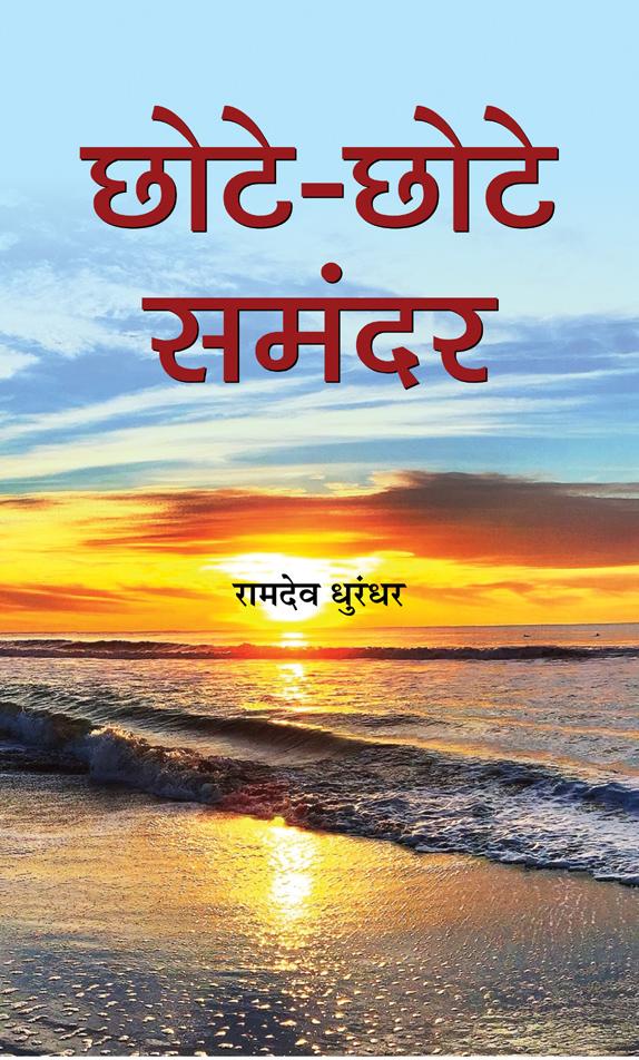 Chhote-Chhote Samandar