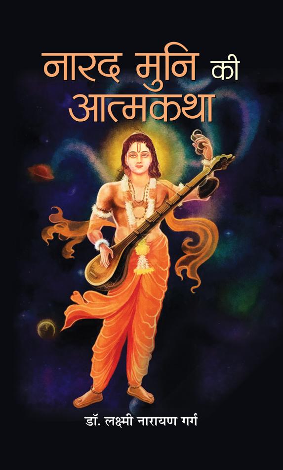 Narad Muni Ki Aatmkatha
