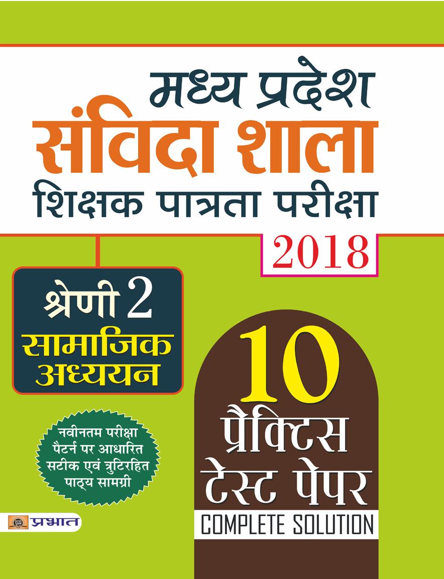 Madhya Pradesh Samvida Shala Shikshak Patrata Pariksha 2018 Shreni - 2 (Samajik Adhyayan)
