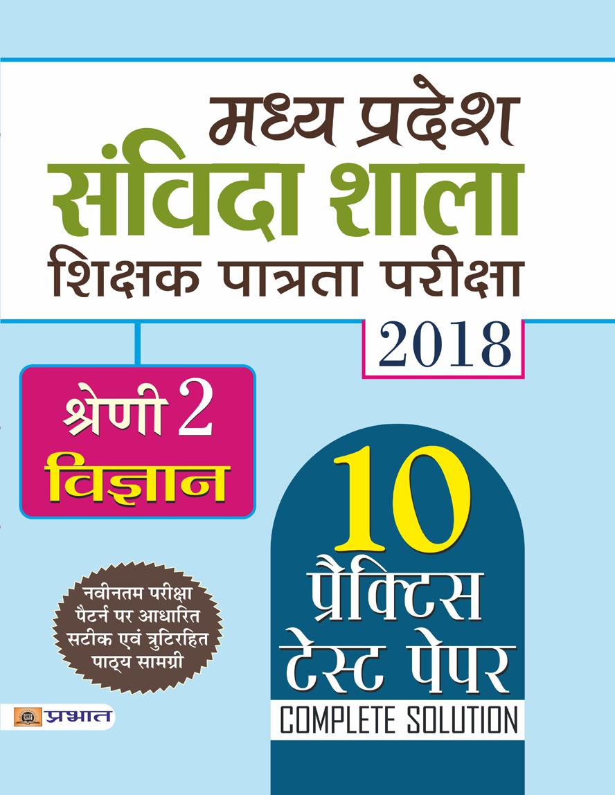 Madhya Pradesh Samvida Shala Shikshak Patrata Pariksha 2018 Shreni-2 (Vigyan)
