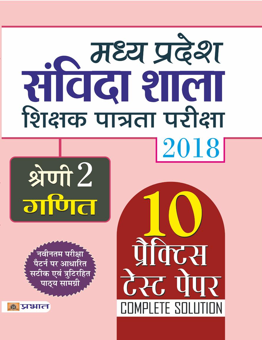 Madhya Pradesh Samvida Shala Shikshak Patrata Pariksha 2018 Shreni - 2 (Ganit)