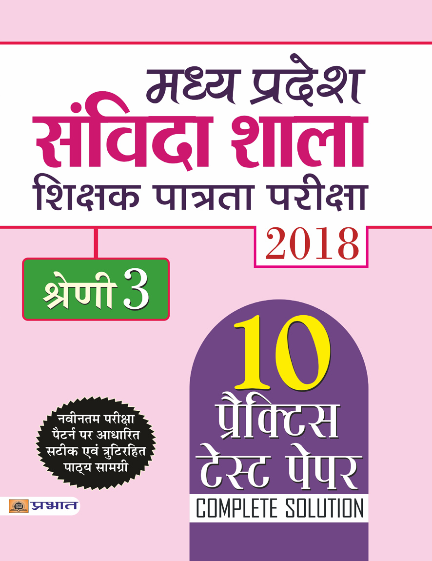 Madhya Pradesh Samvida Shala Shikshak Patrata Pariksha 2018 Shreni-3 (Paperback)