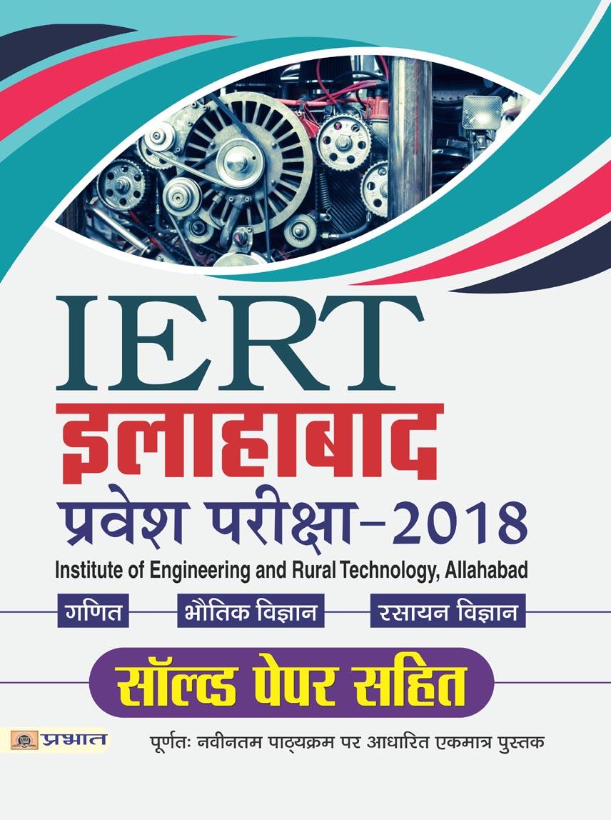 IERT Allahabad Pravesh Pariksha-2018 (PB)