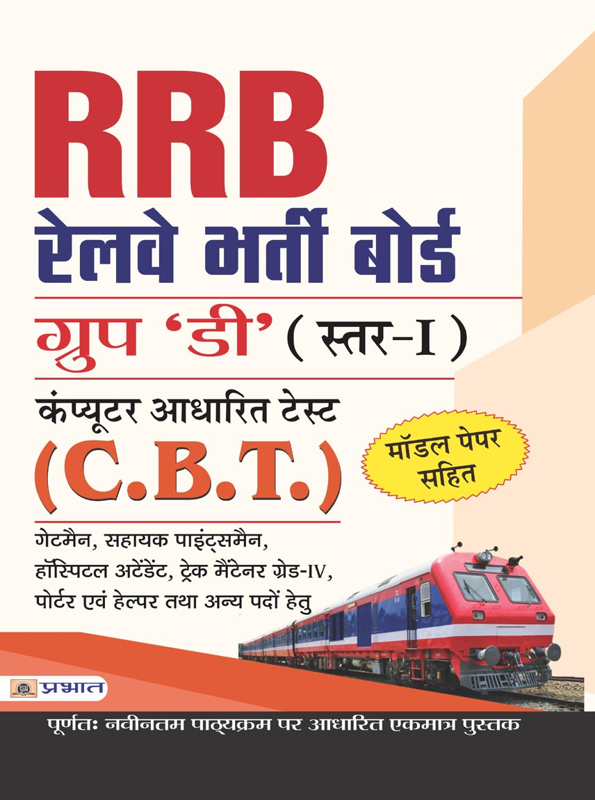 RRB Railway Bharti Board Group 'D' (Star-I) Bharti Pariksha (PB)
