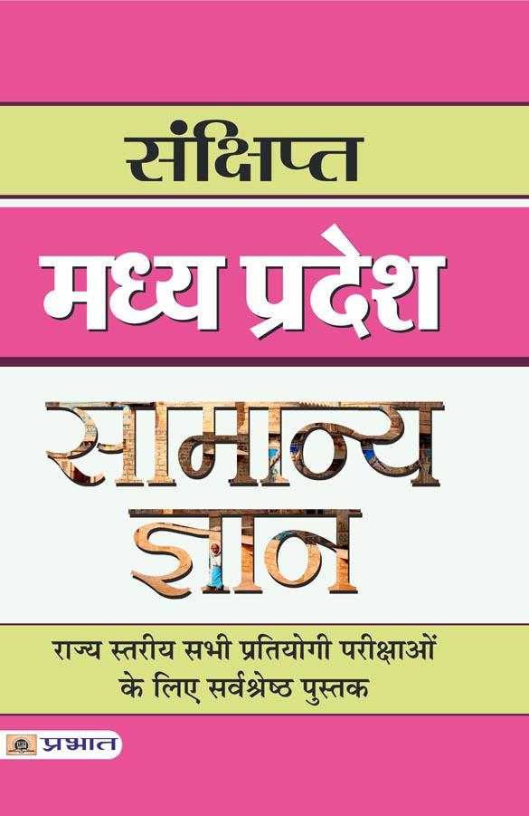 Sankshipt Madhya Pradesh Samanya Gyan (PB)