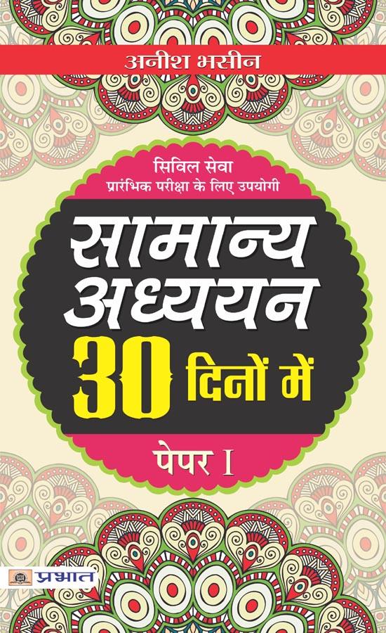 Samanya Adhyayan 30 Dinon Mein (PB)