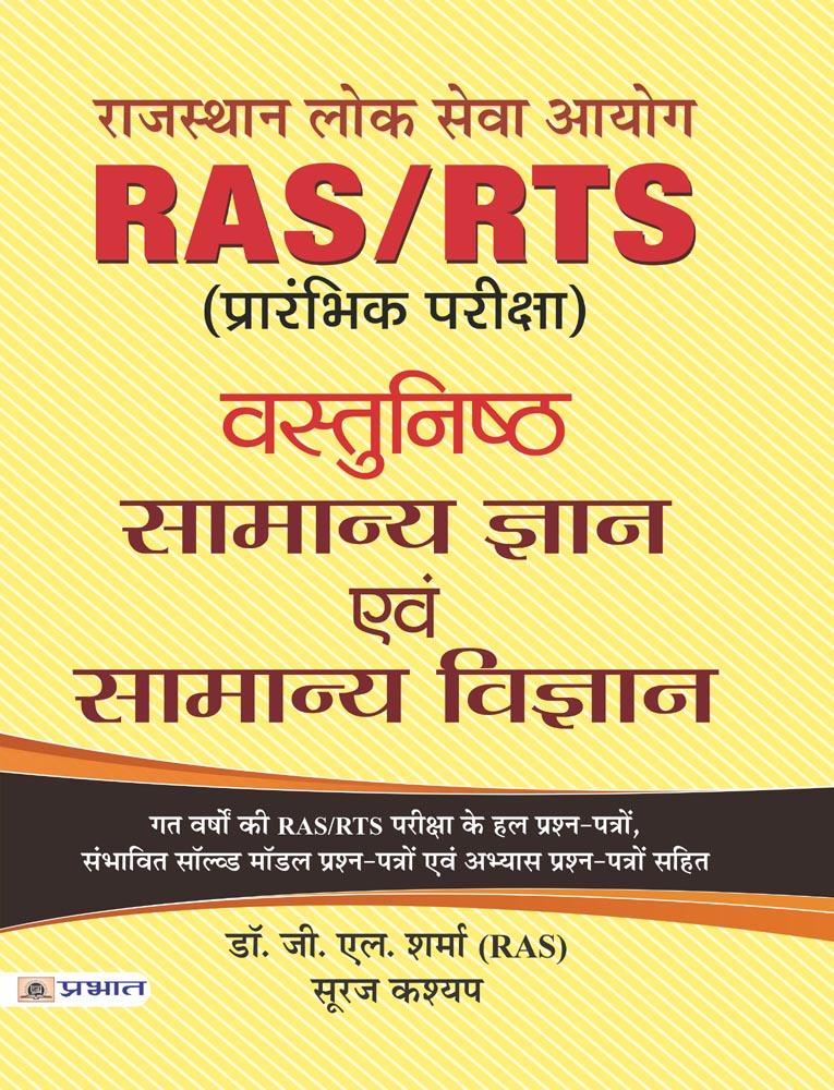 RAS/RTS (Prarambhik Pariksha) Vastunisth Samanya Gyan Evam Samanya Vigyan (PB)