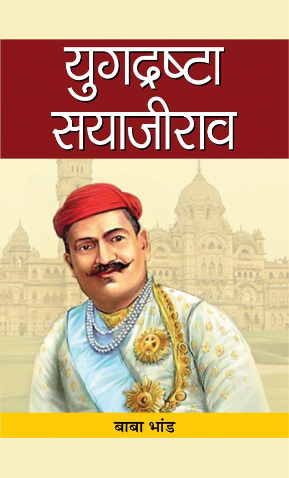 Yugdrashta Sayajirao