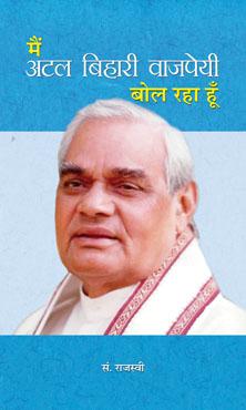 Main Atal Bihari Vajpayee Bol Raha Hoon