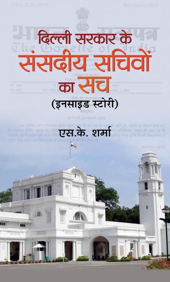 Delhi Sarkar Ke Sansadiya Sachivon Ka Sach