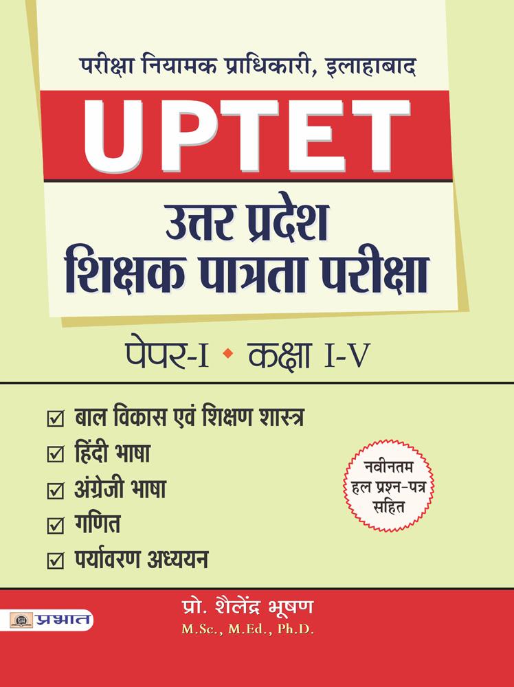 Uttar Pradesh Shikshak Patrata Pareeksha Paper -I (Class : I - V ) (Paperback)