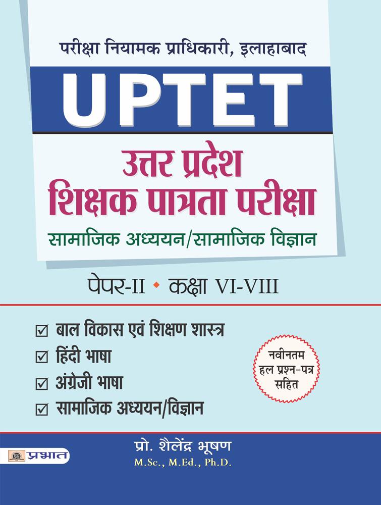 Uttar Pradesh Shikshak Patrata Pareeksha Paper-II ( Class : VI - VIII) Samajik Adhyayan/Samajik Vigyan (Paperback)