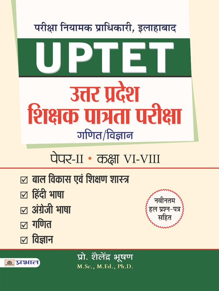 Uttar Pradesh Shikshak Patrata Pareeksha Paper-II ( Class : VI - VIII) Ganit/Vigyan (Paperback)