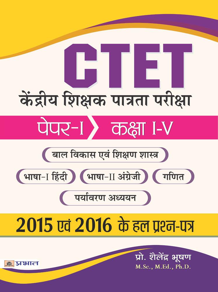 CTET Kendriya Shikshak Patrata Pareeksha Paper -I (Class : I - V ) (Paperback)