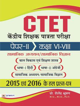 CTET Kendriya Shikshak Patrata Pareeksha Paper-II (Class : VI - VIII) Samajik Adhyayan/Samajik Vigyan (Paperback)