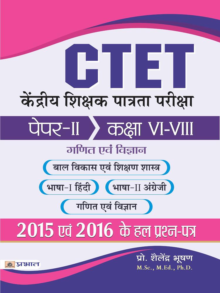 CTET Kendriya Shikshak Patrata Pareeksha Paper-II ( Class : VI - VIII ) Ganit/Vigyan (Paperback)