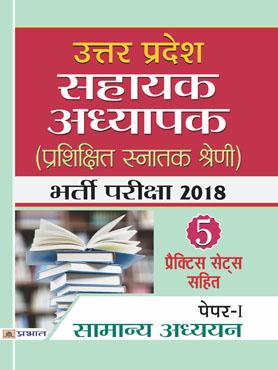Uttar Pradesh Sahayak Adhyapak (Prashikshit Snatak Kshreni) Bharti Pariksha 2018  (Paper-I Shamanya Adhdhyan) (Paperback)