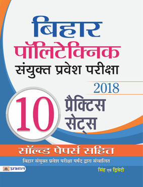 Bihar Polytechnic Sanyukat Pravesh Pariksha 2018 10 Practice Sets (Paperback)