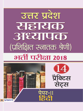 Uttar Pradesh Sahayak Adhyapak (Prashikshit Snatak Shreni) Bharti Pariksha 2018 (Paper-II Hindi) (Paperback)