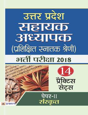 Uttar Pradesh Sahayak Adhyapak (Prashikshit Snatak Shreni) Bharti Pariksha 2018 (Paper-Ii Sanskrit) (Paperback)