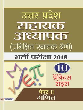 Uttar Pradesh Sahayak Adhyapak (Prashikshit Snatak Shreni) Bharti Pariksha 2018 (Paper-II Ganit) (Paperback)