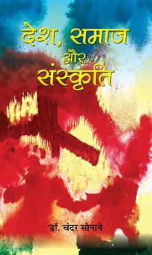 Desh, Samaj aur Sanskriti