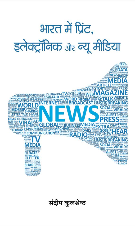 Bharat mein Print, Electronic Aur New Media