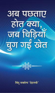 Ab Pachhtaye Hot Kya, Jab Chidiya Chug Gayin Khet