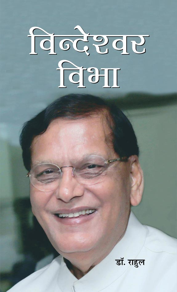 Bindeshwar Vibha