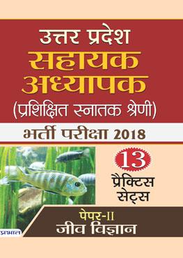 Uttar Pradesh Sahayak Adhyapak (Prashikshit Snatak Shreni) Bharti Pariksha 2018 (Paper-II Jeev Vigyan) (Paperback)