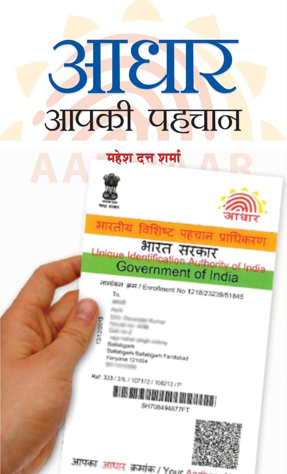 Aadhar : Aapki Pahchaan