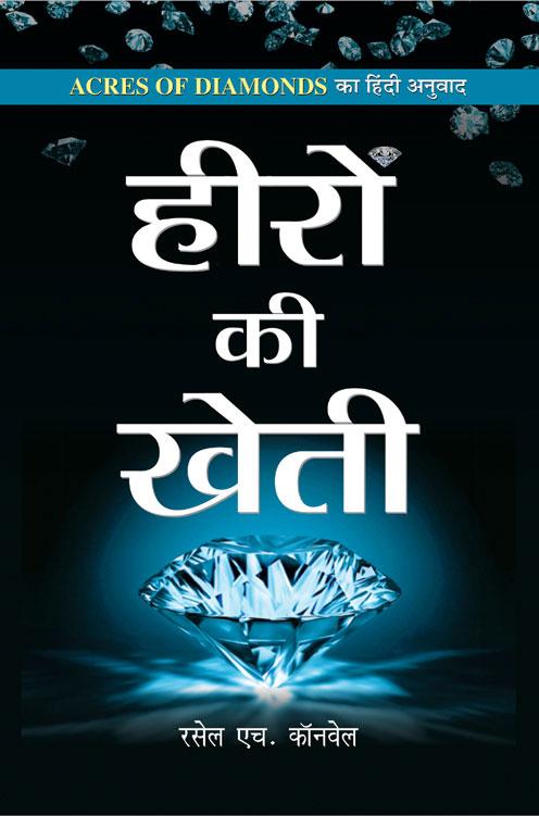 Heeron Ki Kheti