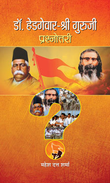 Dr. Hedgewar-Shri Guruji Prashnottari