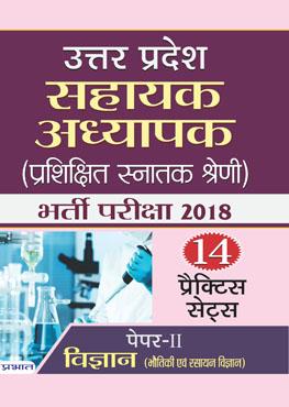 Uttar Pradesh Sahayak Adhyapak (Prashikshit Snatak Shreni) Bharti Pariksha 2018 (Paper-II Vigyan) (Paperback)