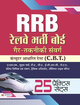 RRB Railway Bharti Board Gair-Takniki Samvarg (CBT) 25 Practice Sets (Paperback)