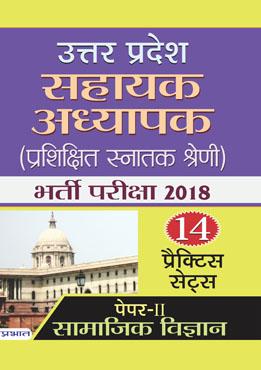 Uttar Pradesh Sahayak Adhyapak (Prashikshit Snatak Shreni) Bharti Pariksha 2018 (Paper-II Samajik Vigyan) (Paperback)