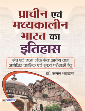 Prachin Evam Madhyakaleen Bharat Ka Itihas (Paperback)