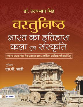 Vastunisth: Bharat Ka Itihas, Kala Evam Sanskriti (Paperback)