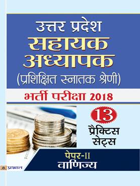 Uttar Pradesh Sahayak Adhyapak (Prashikshit Snatak Shreni) Bharti Pariksha 2018 (Paper-II Vanijya) (Paperback)