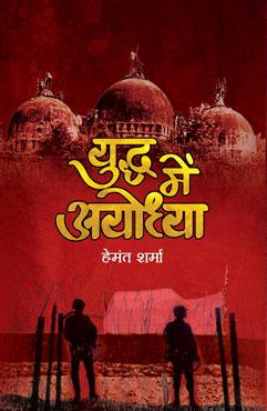 Yuddha Mein Ayodhya