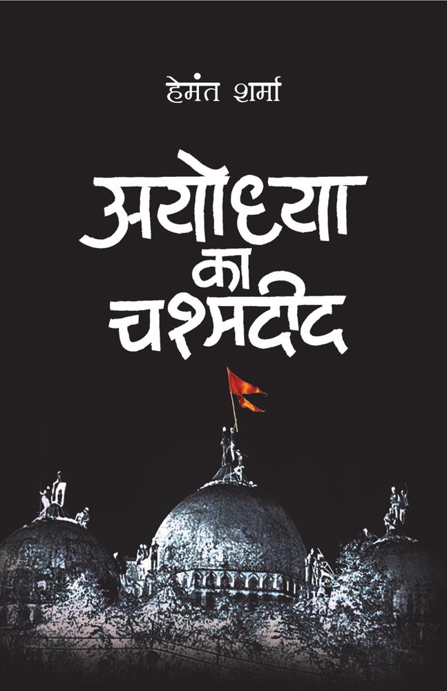 Ayodhya Ka Chashmadeed