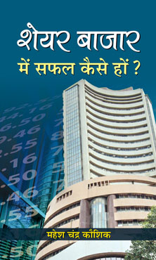 Share Bazar Mein Safal Kaise Hon?