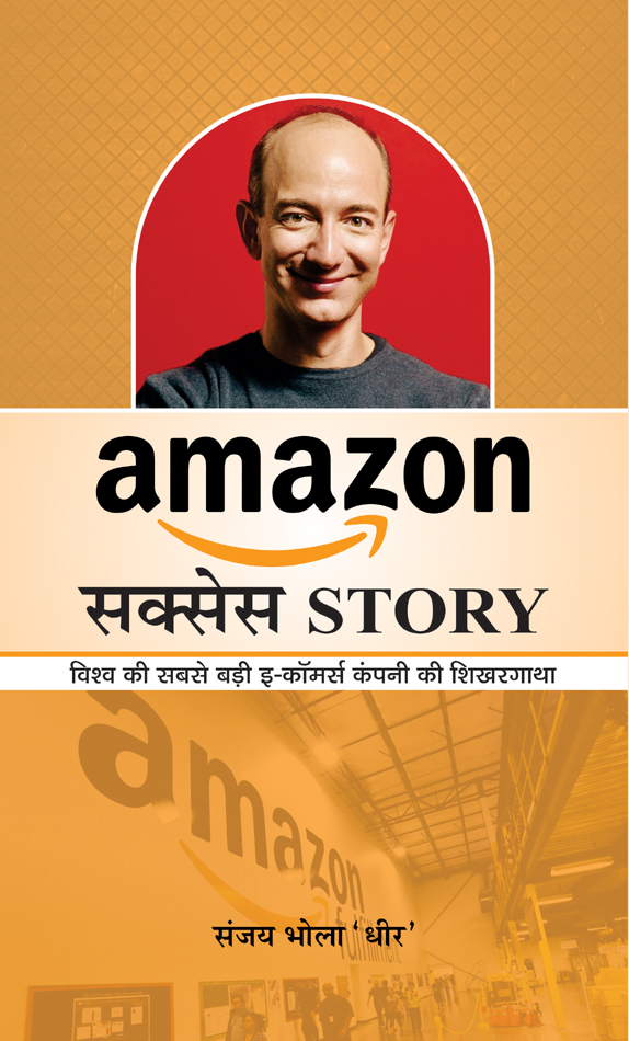 Amazon Success Story