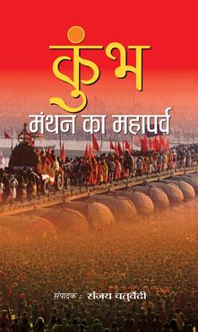 Kumbh : Manthan Ka Mahaparva