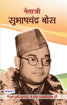 Netaji Subhas Chandra Bose (Paperback)