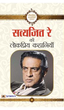 Satyajit Ray Ki Lokpriya Kahaniyan (Paperback)