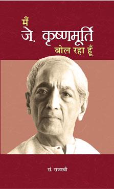 Main J. Krishnamurti Bol Raha Hoon